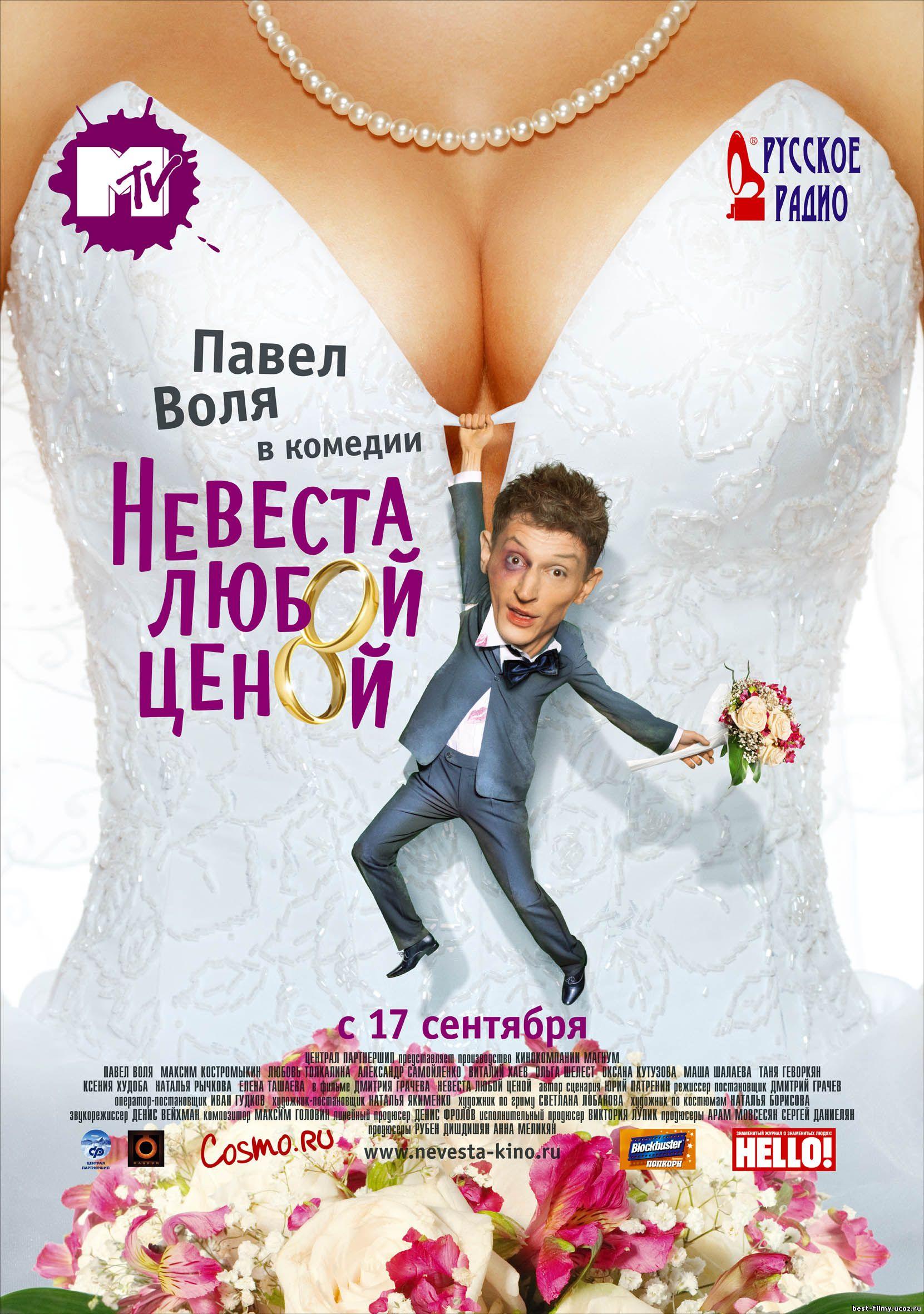 вдребезги 39 серия на русском